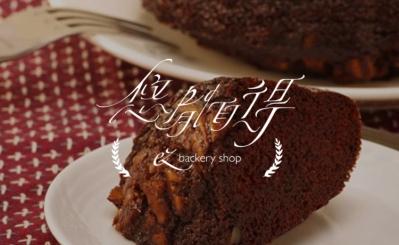 名片設計-Logo設計-品牌設計-Ez Bakery Shop 悠閒自得