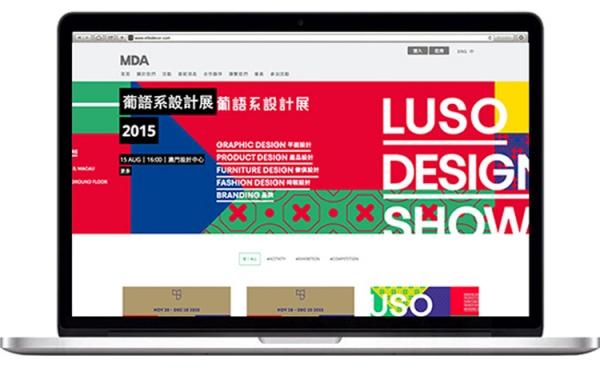 網站設計-Macau Designers association 澳門設計師協會
