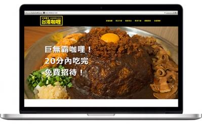 網站設計-商業攝影-Taiwan Curry 台灣咖哩