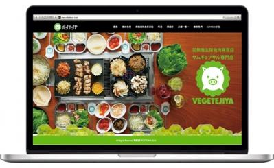 網站設計-Vegetejiya 菜豚屋